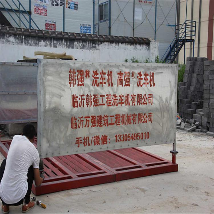 河北工地洗轮机 临沂口碑好的出售韩强工程洗轮机设备供应商