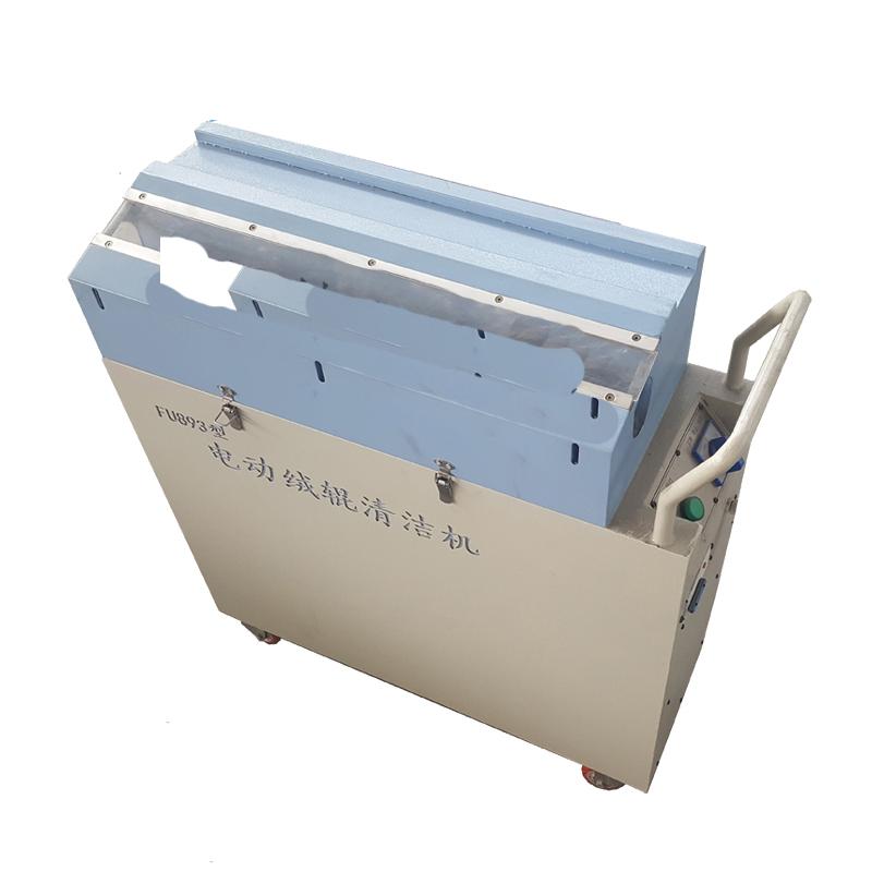 FU893出口型电动绒辊清洁机