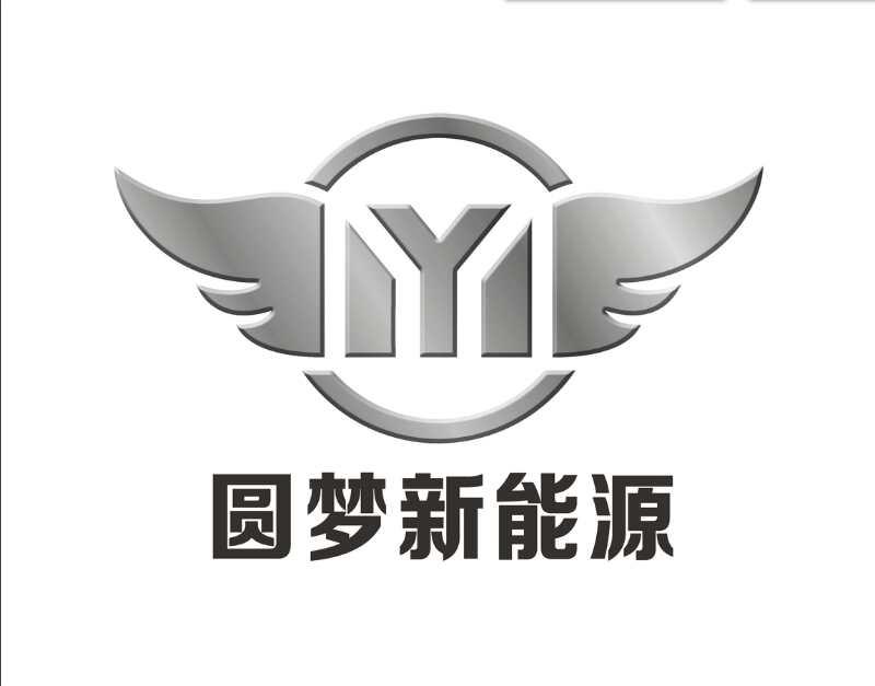福建圆梦新能源科技有限公司