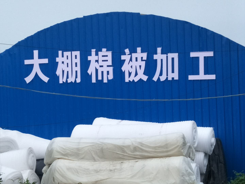 为您推荐优良保温被-南京保温被供应