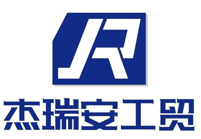 青島杰瑞安工貿有限公司