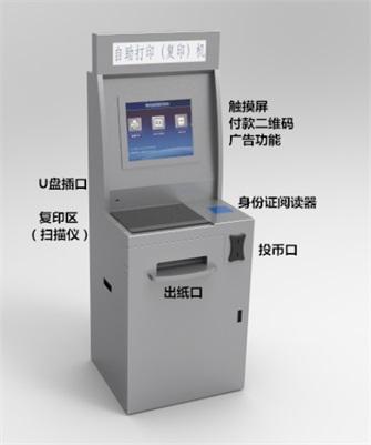 苏州品牌好的自助复印机批售-云南自助复印设备招商
