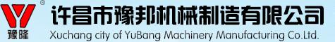 许昌市豫邦机械制造有限公司