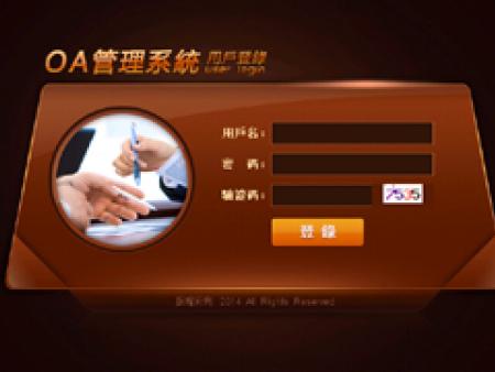 新版系统出租 OA系统出租 新版平台出租 中原源码出租
