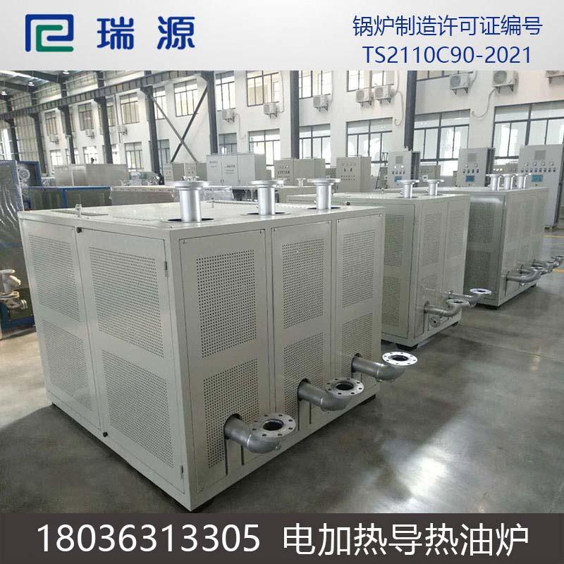 【瑞源】煤改电电锅炉厂家专业定制型油炉节能环保加热设备
