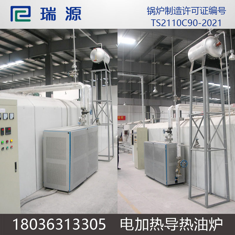 厂家直销蒸汽改导热油加热电加热导热油炉