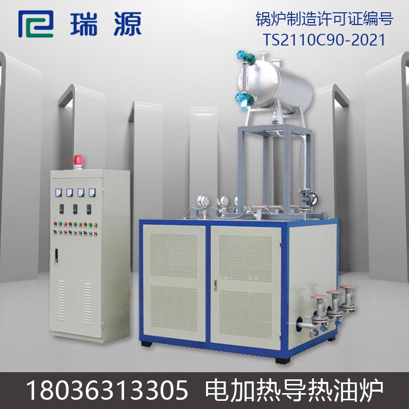 厂家供应电加热导热油炉-瑞源加热新款的电加热导热油炉出售