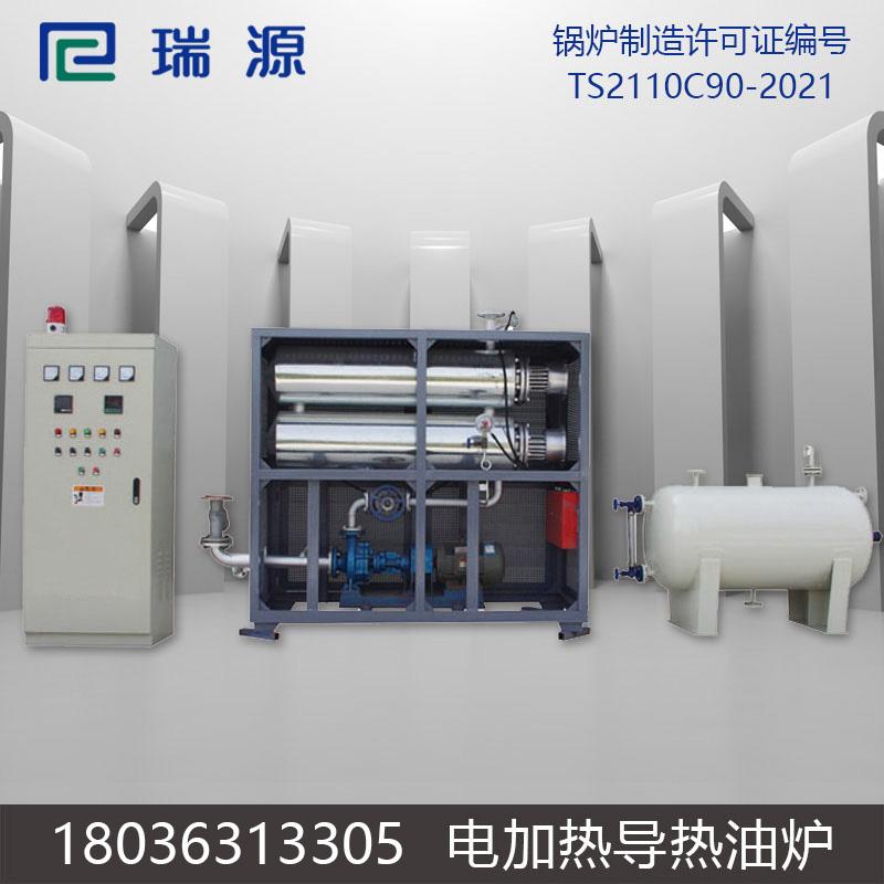 定制电加热导热油炉-瑞源加热电加热导热油炉厂家