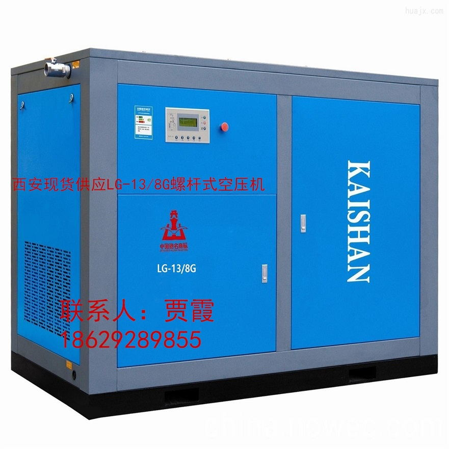 西安现货供应LG-13/8G螺杆式空压机