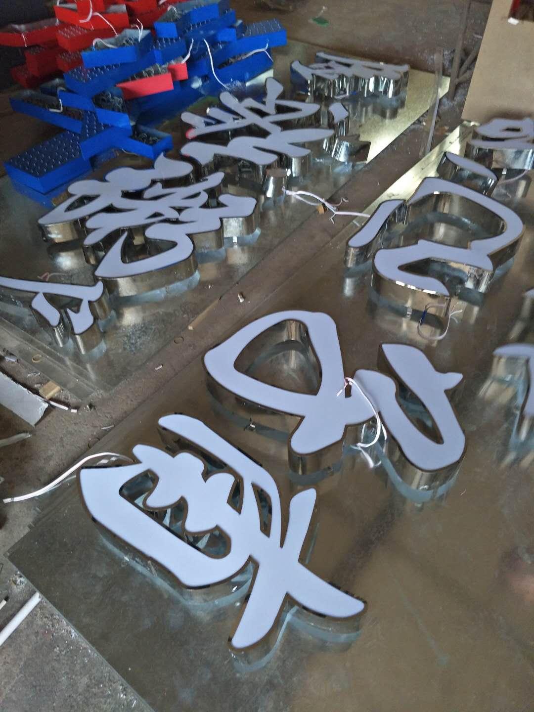 白鋼翻邊字制作-哪兒能買到銷量好的白鋼翻邊字呢