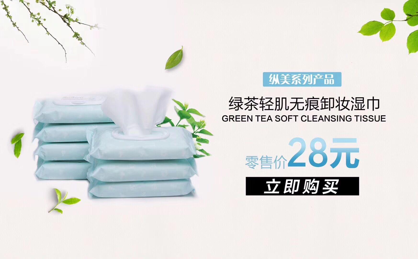 卸妆湿巾的原液_品牌好的绿茶轻肌无痕卸妆湿巾厂商直销