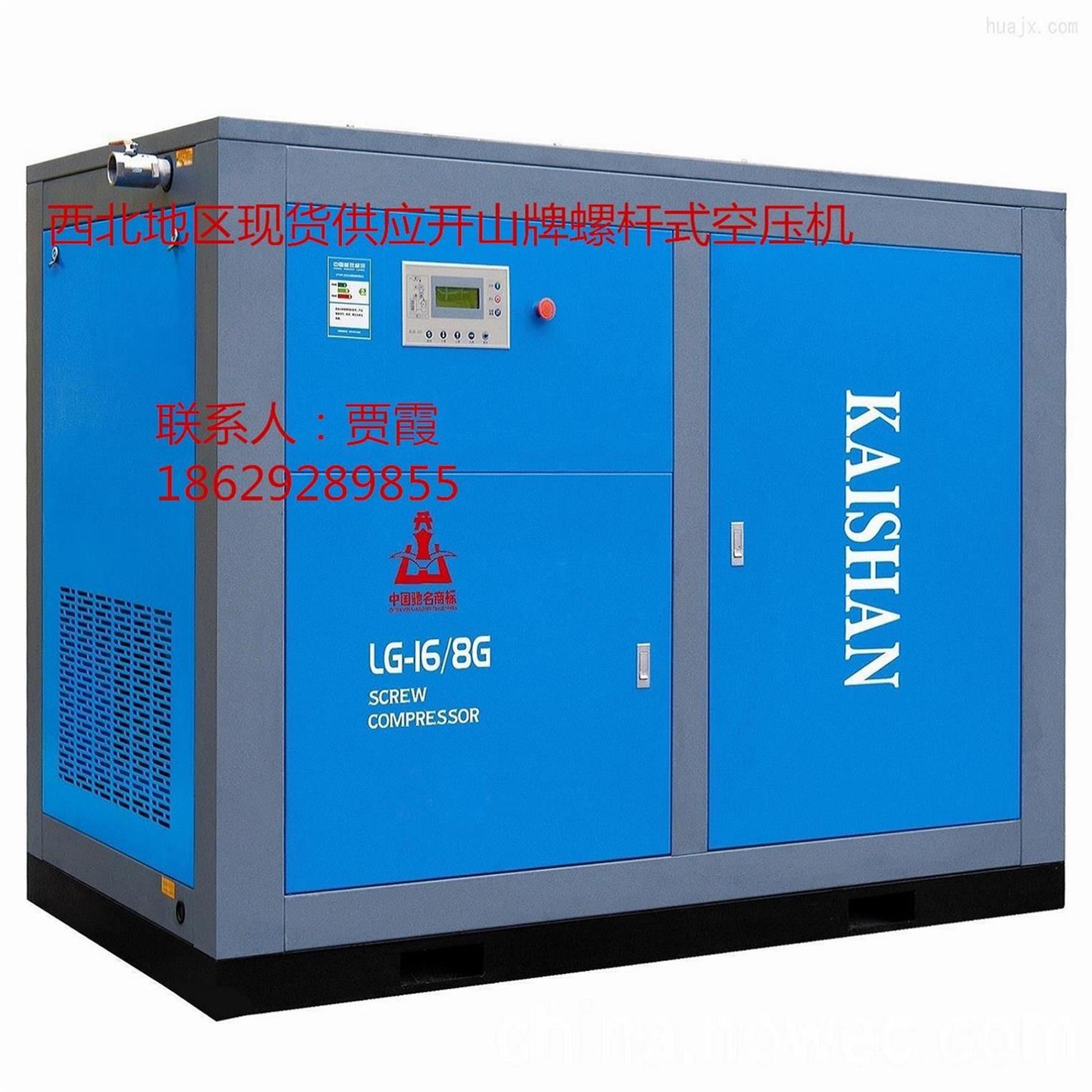 西安现货供应开山牌LG-16/8G螺杆式空压机