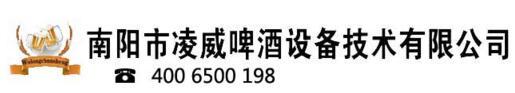南阳市凌威啤酒设备技术有限公司