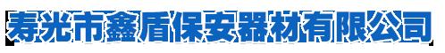 寿光市鑫盾保安器材有限公司