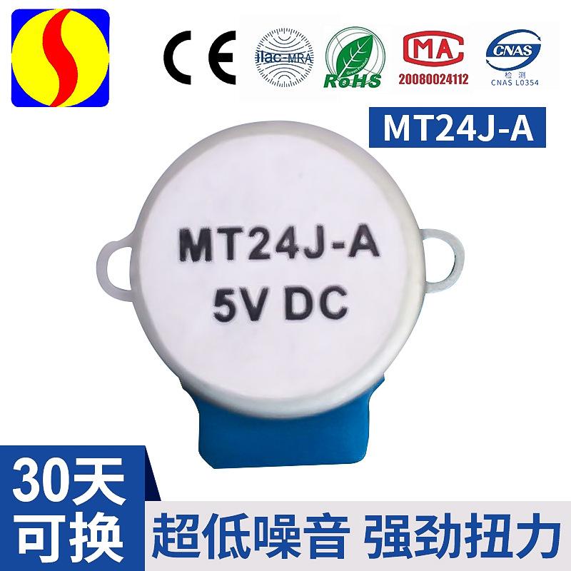 MT24J-A微型直流步进电机