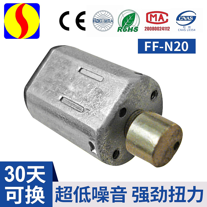 FF-N20微型有刷振动电机