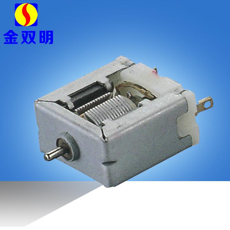 SU020微型玩具家电电机