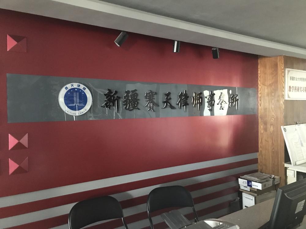 乌鲁木齐保险,资深的新疆保险赔偿律师服务就在赛天律师事务所