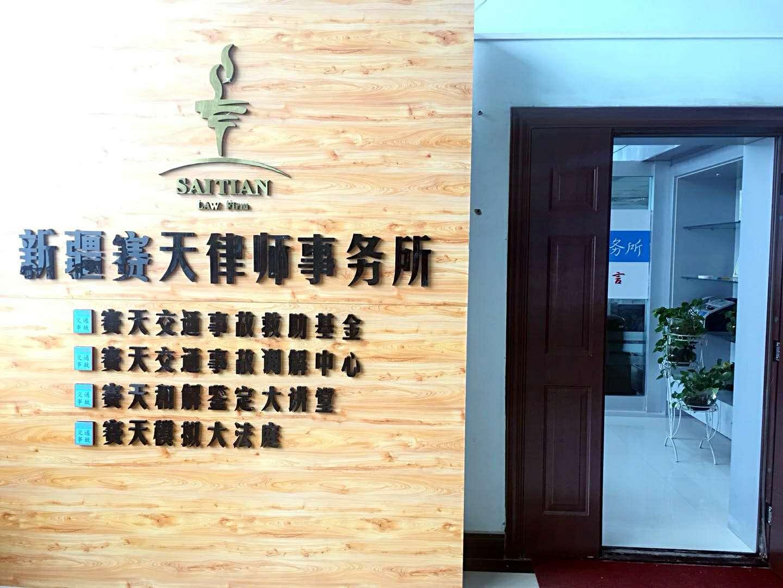 乌鲁木齐保险,想要信誉好的新疆保险赔偿律师服务服务,就找赛天律师事务所