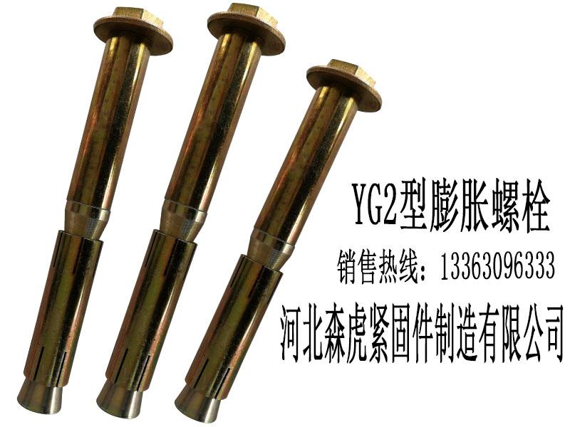 河北YG2型膨胀螺栓/YG2型膨胀螺栓规格齐全/现货供应