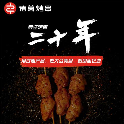 """【烧烤加盟项目】""""诸葛烤串"""" 郑州专业的烧烤加盟"""