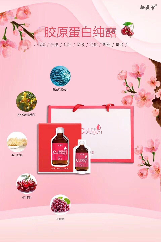 国产胶原蛋白哪个牌子好-莉辉化妆品经营部合格的钰盈堂胶原蛋白纯露品牌