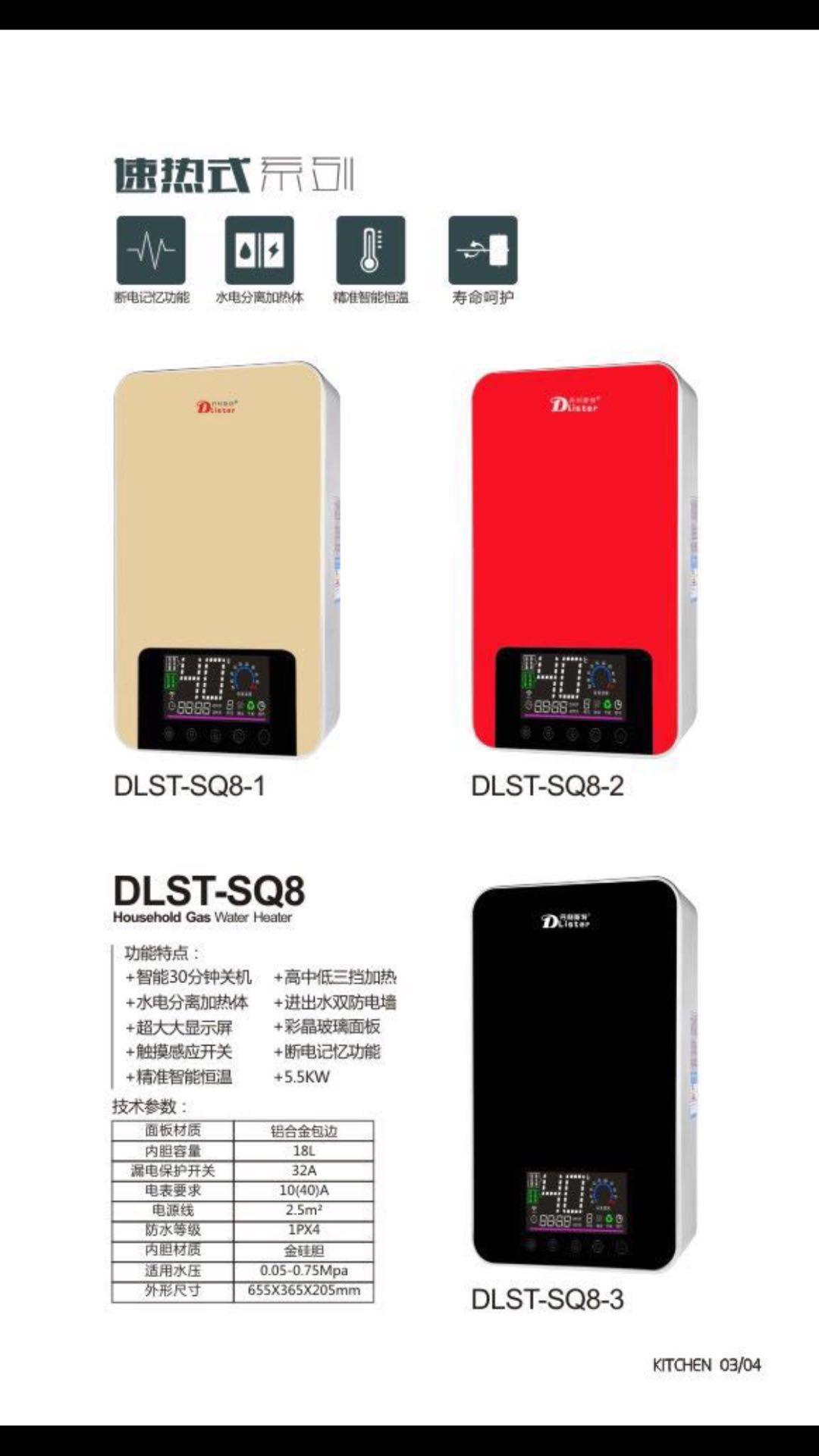 报价合理的速热式电热水器供销-时髦的即热式电热水器