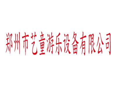 郑州市艺童游乐设备有限公司
