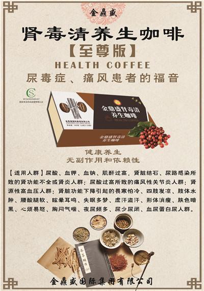 厦门哪里有消渴平养生咖啡价格养生咖啡供应-消渴平养生咖啡价格