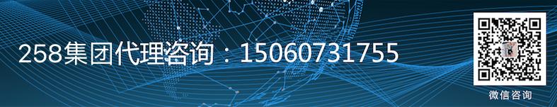 信誉好的网络推广软件优选258招商_上饶网络推广产品