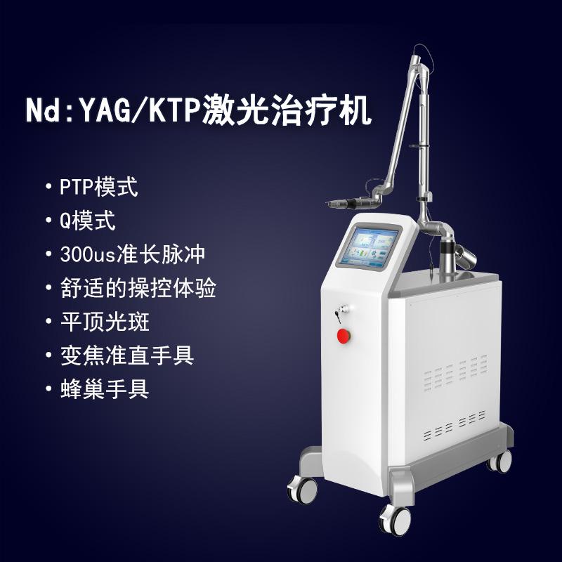 【好】Q开关激光治疗机-YAG激光治疗机-调Q激光