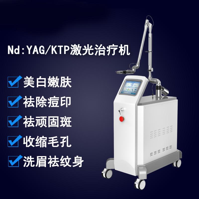 皮肤色素激光治疗仪-深层斑激光治疗仪-1064nm激光治疗仪