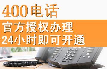 哪里供应的400电话价格实惠|新乡400电话费用