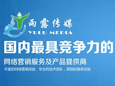 宜兴市雨露传媒有限公司