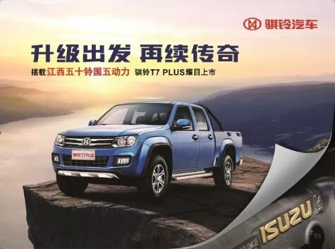 沈陽騏鈴供應廠家-買品質好的江鈴輕汽汽車當然是到沈陽斯諾汽車了