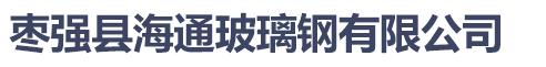 枣强县海通玻璃钢有限公司
