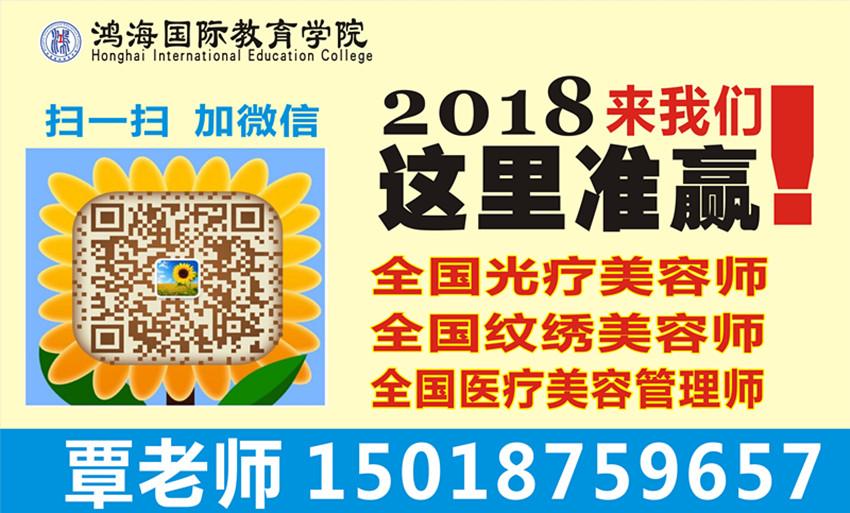 香港培训认证中心颁发国际注册激光美容师证主要有什么用?