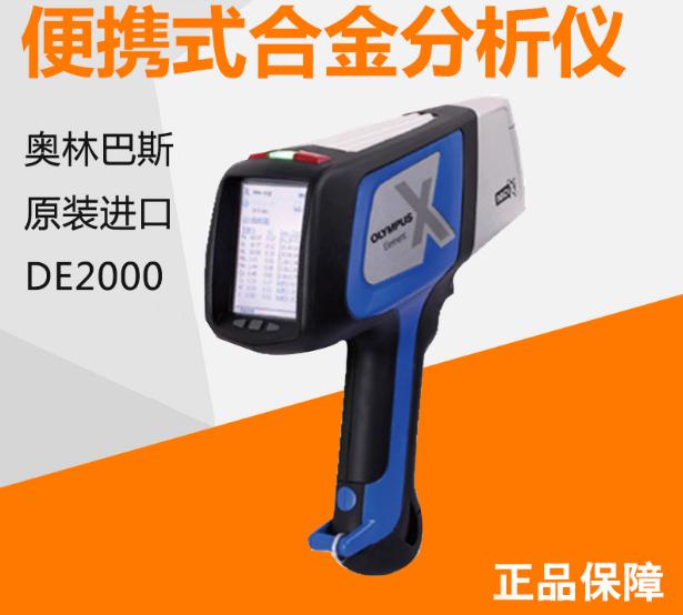 优质的奥林巴斯光谱仪-百斯特检测技术优良的DE2000便携手持光谱分析仪批发供应