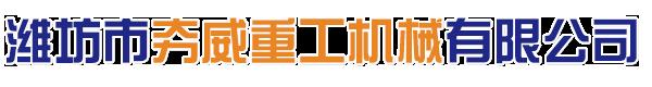 潍坊市夯威重工机械有限公司