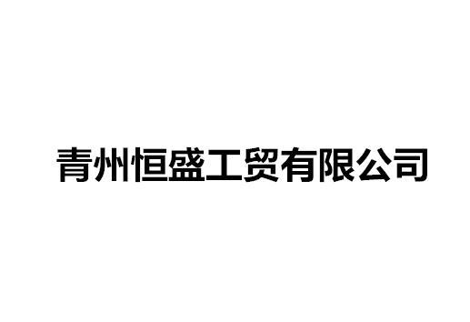 青州恒盛工贸有限公司