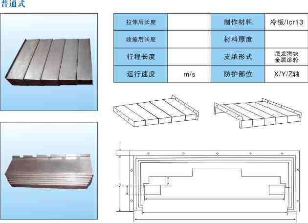 山東鋼板防護罩供應商_山東哪里可以買到鋼板防護罩