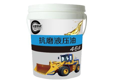 46抗磨液压油厂家供应-46抗磨液压油哪里有卖
