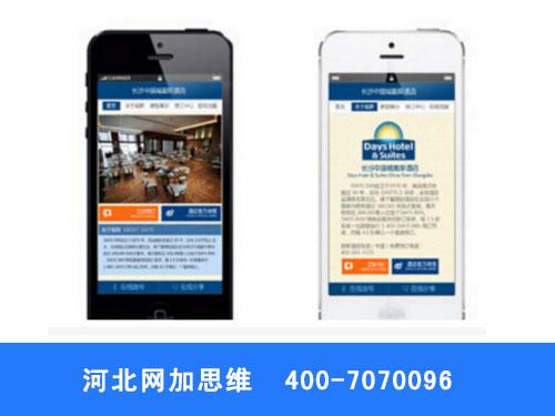 邯郸做手机网站多少钱?河北服务型公司【网加思维】