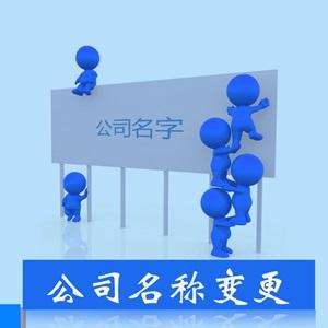 公司法人变更流程|口碑好的财务咨询重庆齐齐代理记账服务中心提供