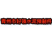 青州市好领水泥预制件