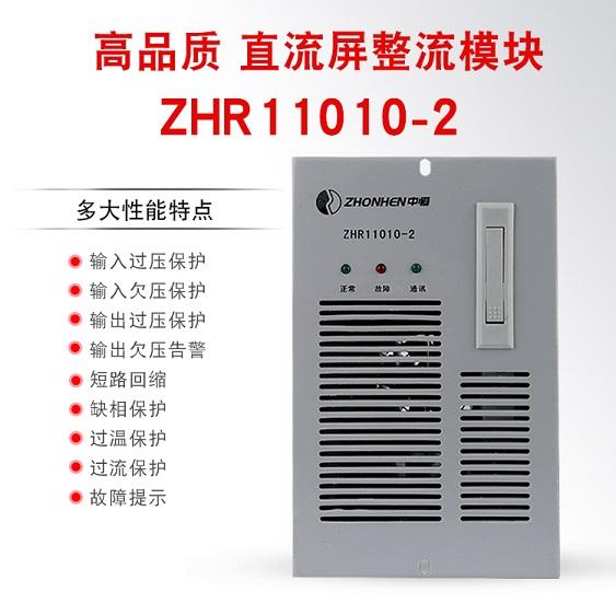 ZHR11010-2 质量好的杭州中恒ZHR11010-2整流模块在温州哪里可以买到