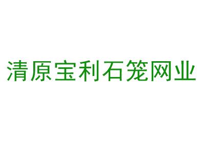 清原宝利石笼网业有限公司