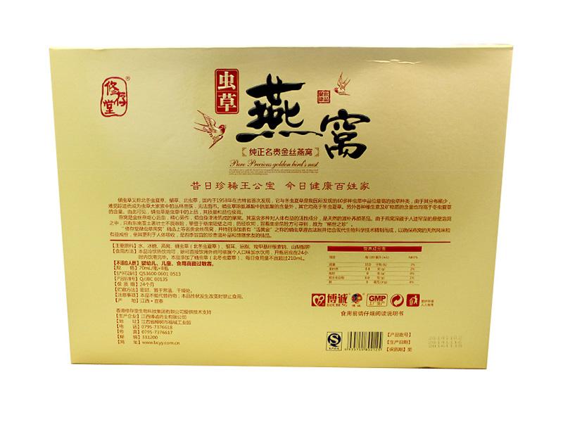 金丝燕窝-北京市价格实惠的博诚瑞健虫草推荐_金丝燕窝