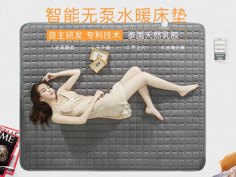 吉林水暖毯-推荐深圳实用的尤搏思智能无泵乳胶水暖床垫