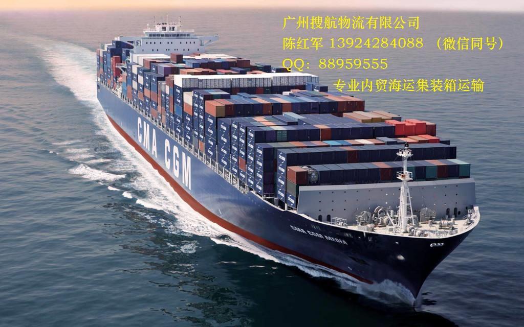 广州海运托运服务 广州海运托运 广州海运物流公司